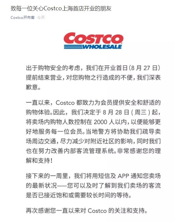 Costco宣布卖场内限流2000人 闲鱼已出现代购_零售_电商报