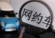 中国互联网络发展状况统计报告发布  网约车用户规模破3亿