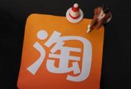 《中国淘宝村十年报告》:全国25个省已有4310个淘宝村