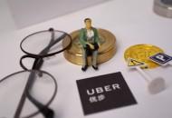 Uber确认前高管窃取谷歌技术 已付出约2.45亿美元股票的代价