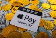 外媒:苹果移动支付Apple Pay在美国的增长已停滞