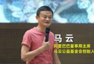 马云卸任浙江阿里小额贷款股份有限公司法定代表人、董事长