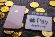 Apple Pay大意失美国 全球扩张计划难度重重