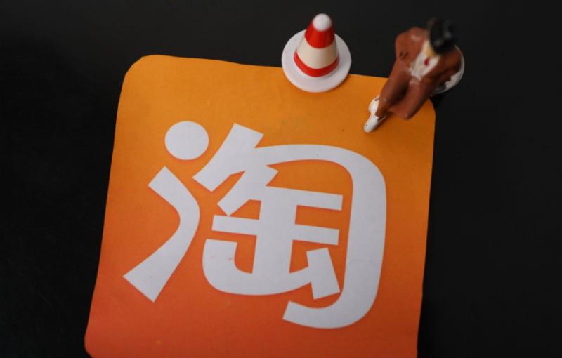 《中國淘寶村十年報告》:全國25個省已有4310個淘寶村_零售_電商報