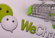 微信公众平台对广告位售卖模式等进行升级