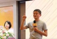 马云:自己的成就无关科技与钱 而是建立信用体系