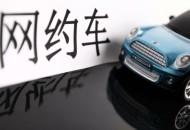 宁波统一网约车证和出租车证