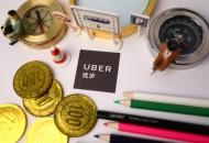 Uber在荷兰申请61亿美元税务注销