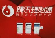 腾讯理财通运营主体由财付通变更为上海腾富