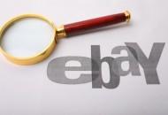 eBay:新的物品属性要求将于10月正式生效