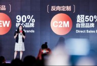 深挖国民消费新潜力  京东超市C2M模式助力数十个品牌销售破亿