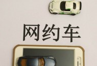 滴滴在上海领第100张罚单 合规仍是网约车待解难题