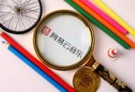 传丁磊计划将网易云音乐公开上市
