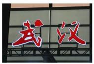 强省会时代,武汉可能被郑州取代
