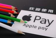 Apple Pay负责人:加密货币具备长期潜力 短期内不涉入
