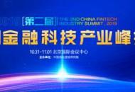 """2019(第二届)中国金融科技产业峰会正式启动 四大亮点内容抢""""鲜""""看"""