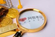 阿里正式控股网易考拉相关公司 丁磊等人撤出