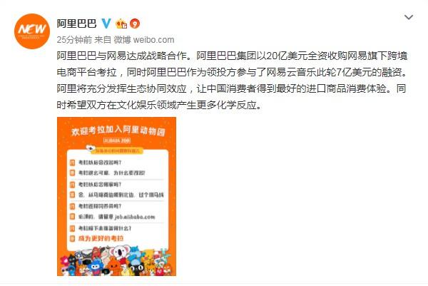 官宣:阿里20亿美元全资收购网易考拉_<a href='http://www.sonhoo.com/' target='_blank' style='color:#f00;'>B2B</a>_电商报