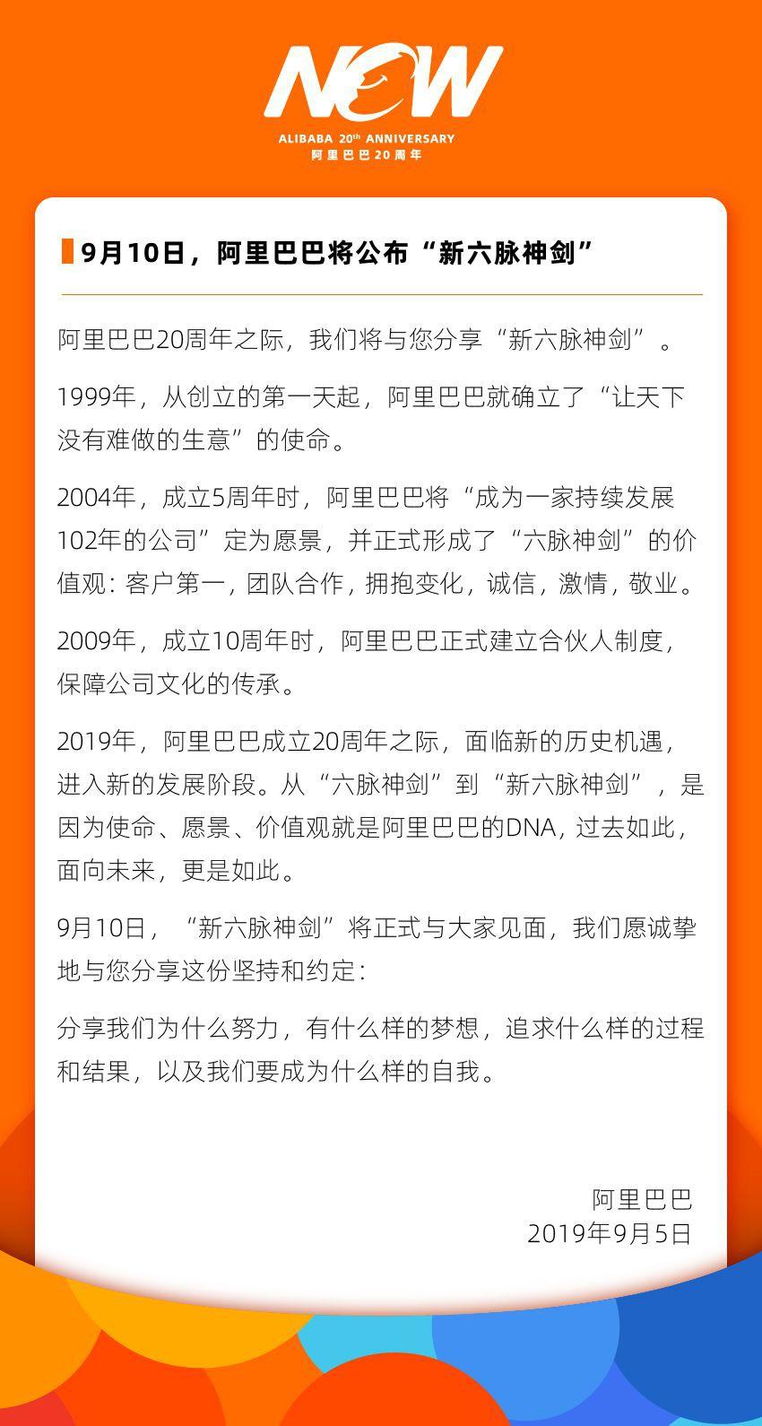 """阿里巴巴20年时间""""减""""史  10分钟能完成的事多了200件_零售_电商报"""