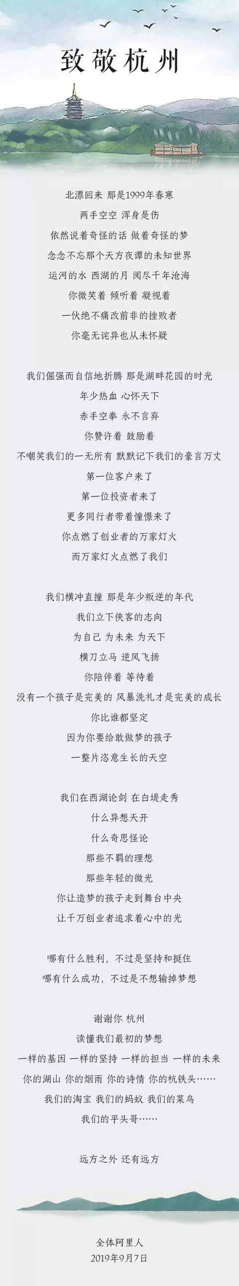 阿里20周年致敬杭州:谢谢你读懂我们的梦想_零售_电商报