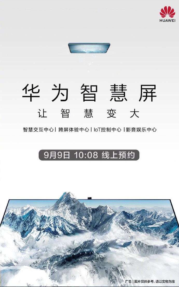 华为宣布9月19日发布华为智慧屏 明日开放线上预约_零售_电商报
