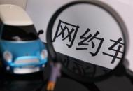 广州南站将新增1万平方米作为网约车停车区域