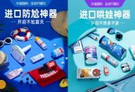 天猫国际启动全球开眼日营销IP!海外中小品牌入华孵化加速