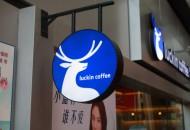 瑞幸咖啡否认首席技术官离职:李玉峰只是技术小组负责人