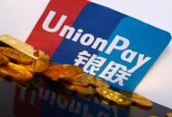 中国银联与中国银行合作 加快移动支付业务转型