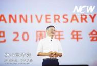 马云正式宣布卸任阿里董事局主席 晚会现场一度热泪盈眶