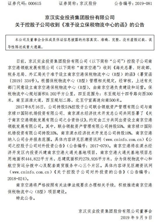 南京空港保税物流中心(B型)获批设立