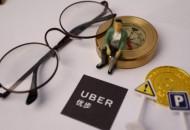 Uber裁员435人  主要为产品和工程团队员工