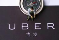 Uber拓展多元化业务  将在巴黎上线摩托车租赁服务