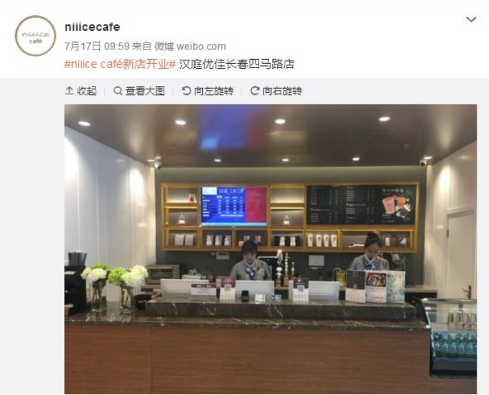 """18个月开店1万家,酒店界""""瑞幸""""也要来抢瑞幸生意!_行业观察_电商报"""