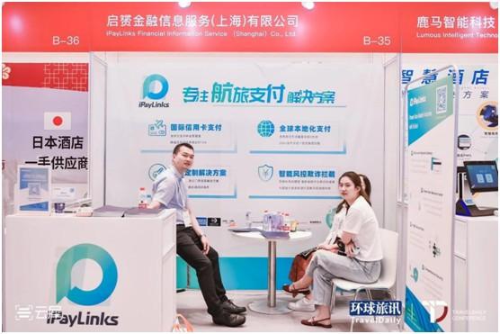 iPayLinks亮相环球旅讯峰会,聚焦航旅支付与风控反欺诈_行业观察_电商报