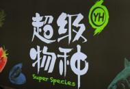 超级物种机场业态日渐成熟  重庆机场店将开业
