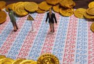 广东金融监管局:极少量严格合规的P2P网贷机构会进行试点