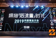 新榜 2019内容商业大会,最精彩的内容都在这里了!