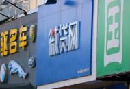 警方曝光42款违规APP 微贷网因超范围收集用户信息上榜