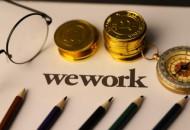 传WeWork估值继续下降  将修改公司管理结构