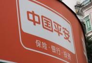中国平安集团旗下平安付因业务违规被罚19万元