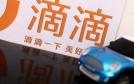 滴滴在上海获颁首批智能网联汽车示范应用牌照
