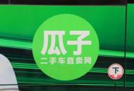 """瓜子二手车宣布正式推出""""全国购开放平台"""""""