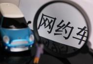 甘肃发布指导意见  减少网约车公司准入审批程序