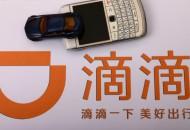 滴滴预计将于明年年初在上海落地自动驾驶出行服务