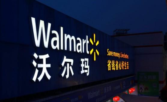 沃尔玛中国再推自有品牌 试水快时尚前途未卜