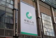 中国人寿拟筹建国内首家互联网寿险公司