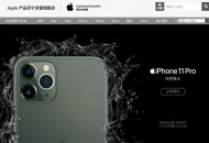 iPhone11开售倒计时,国内四大平台在哪买最划算