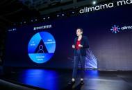 阿里妈妈首届M营销峰会,重新定义数字时代新营销