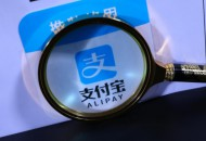 支付宝与四川省地震局达成合作 将上线地震预警小程序